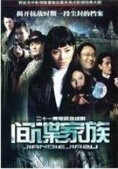 间谍家族(影视)