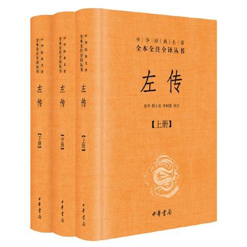 左传(全三册)(精)--中华经典名著全本全注全译丛书