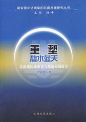 重塑碧水蓝天——苏南地区城市化与环境问题研究(仅适用PC阅读)