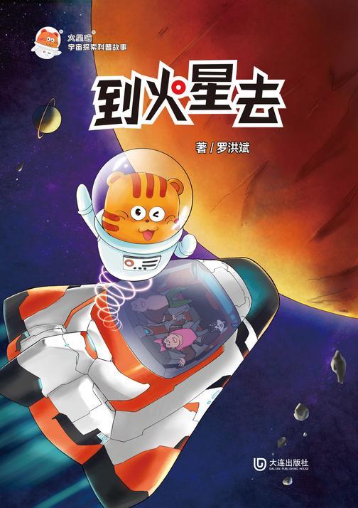 火星喵宇宙探索科普故事·到火星去