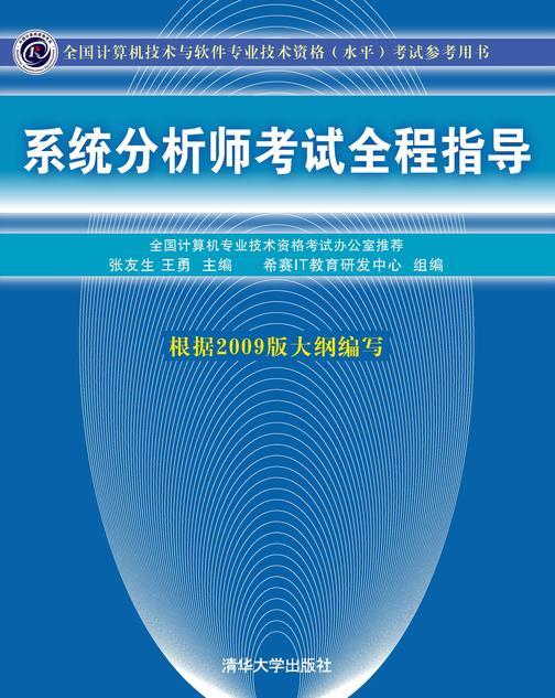 系统分析师考试全程指导
