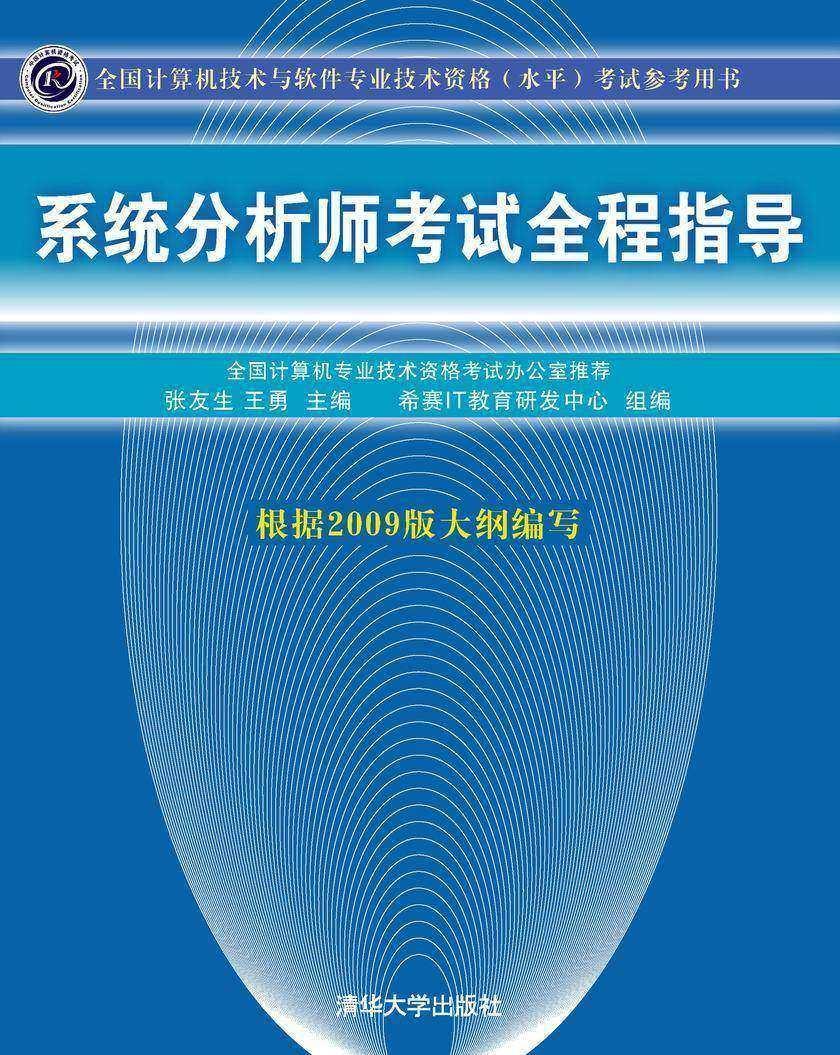 系统分析师考试全程指导(仅适用PC阅读)