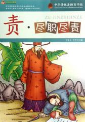 中华传统美德百字经·责:尽职尽责