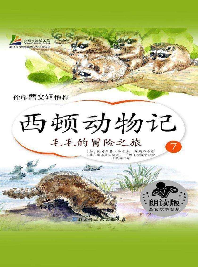西顿动物记7毛毛的冒险之旅