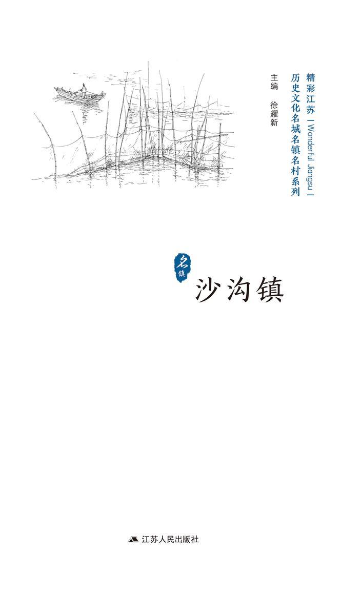 历史文化名城名镇名村系列:沙沟镇