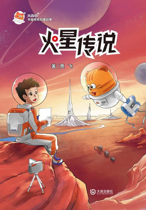 火星喵宇宙探索科普故事·火星传说