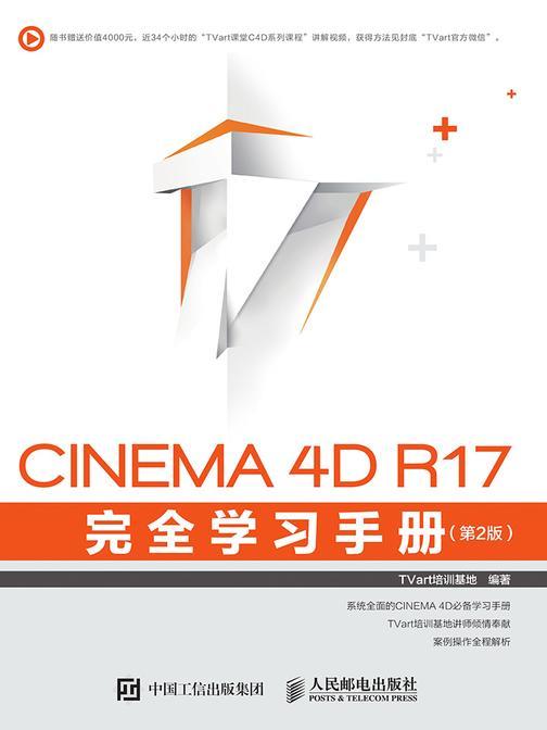 CINEMA 4D R17 完全学习手册(第2版)