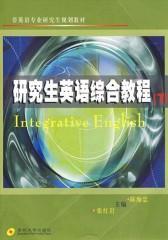 研究生英语综合教程(下)(仅适用PC阅读)