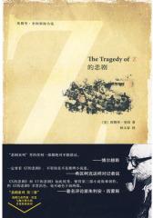 Z的悲剧(试读本)