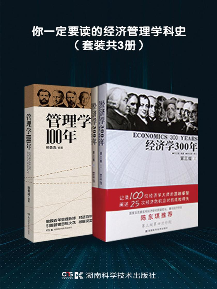 你一定要读的经济管理学科史(套装共3册)
