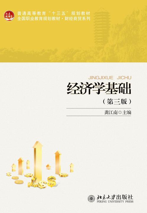 经济学基础(第三版)