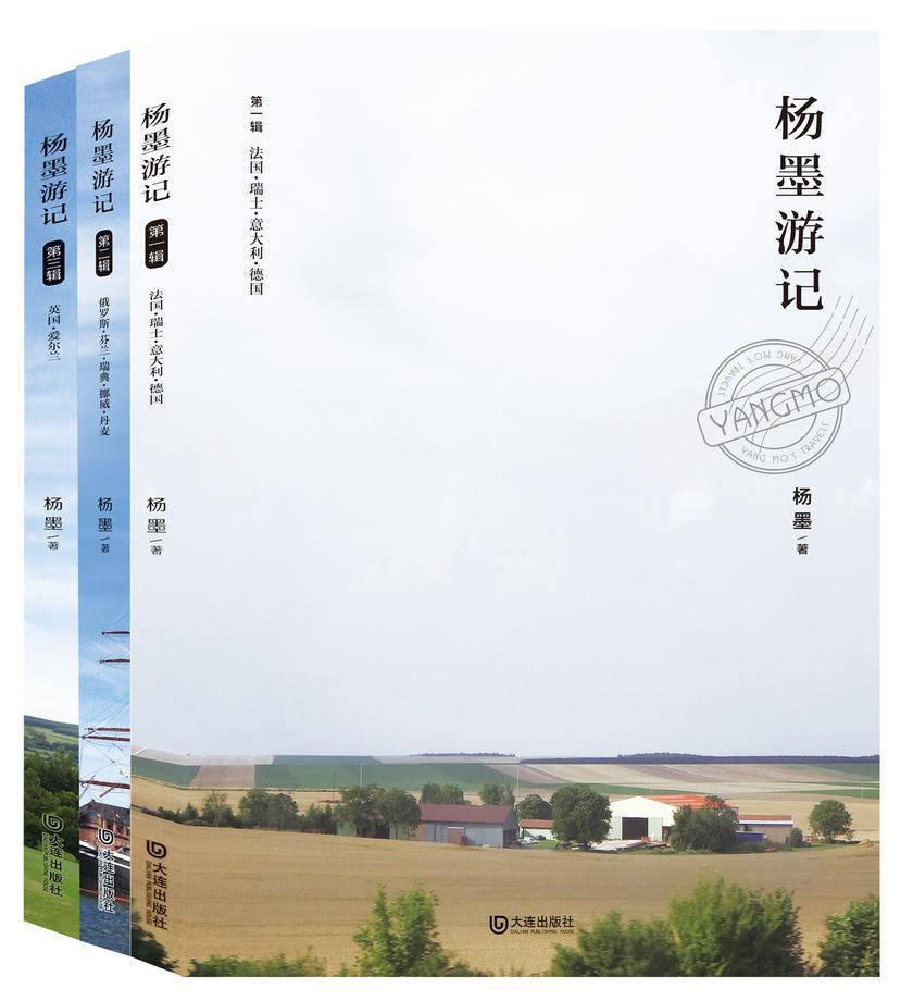 杨墨游记:全三册