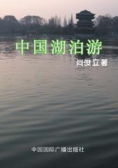 中国湖泊游