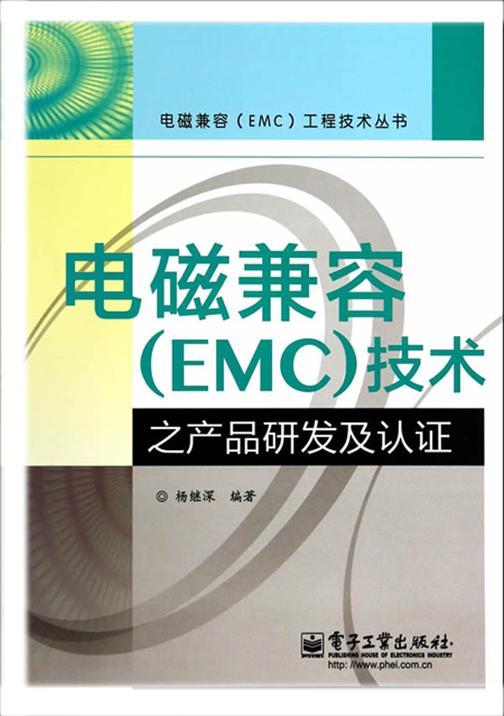电磁兼容(EMC)技术之产品研发及认证(电磁兼容(EMC)工程技术丛书)
