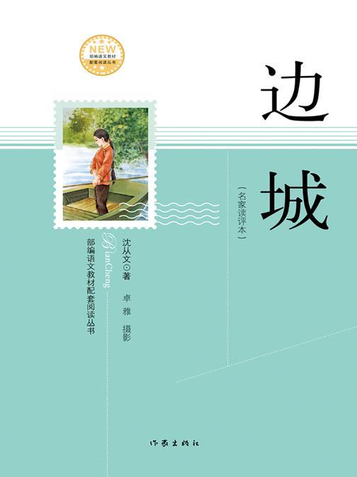 边城:名家读评本