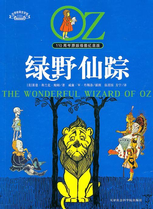 绿野仙踪(110周年原版插图纪念版)