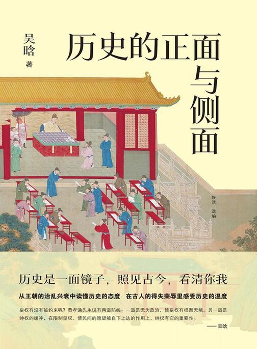 历史的正面与侧面【一本书读懂中国人的生存规矩与生活智慧,重现古代政治的运作机制与社会生活细节。】
