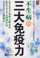 不生病的三大免疫力(试读本)