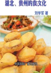 湖北、贵州的食文化