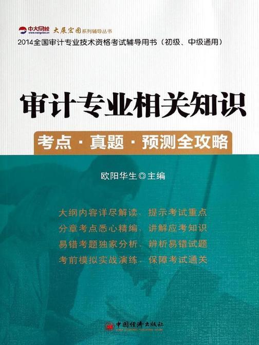 (2014)全国审计专业技术资格考试辅导用书(初级、中级通用):审计专业相关知识(考点·真题·预测全攻略)