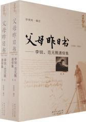 新史学:父母昨日书 李锐、范元甄通信录(全二册)(试读本)