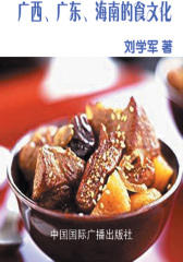 广西、广东、海南的食文化