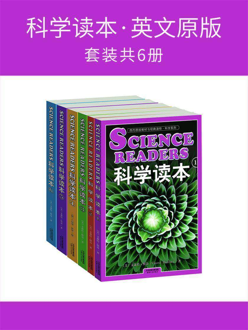 科学读本(套装1-6册)英文原版