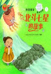 白色韩国童话:北斗七星的故事(仅适用PC阅读)