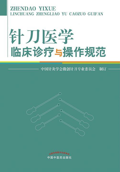 针刀医学临床诊疗与操作规范