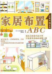 家居布置ABC(试读本)