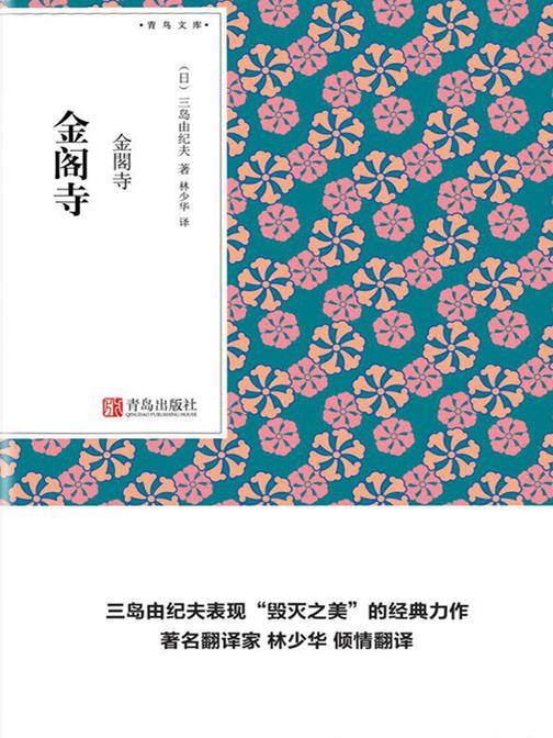 金阁寺(青鸟文库)