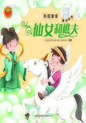 白色韩国童话:仙女和樵夫(仅适用PC阅读)