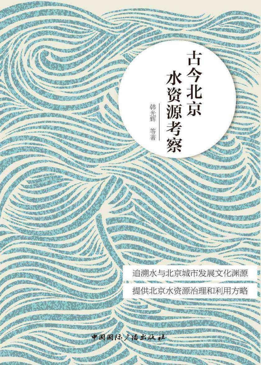 古今北京水资源考察