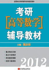 黄庆怀2012考研[高等数学]辅导教材(试读本)