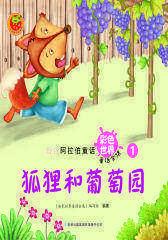 粉色阿拉伯童话:狐狸和葡萄园(仅适用PC阅读)