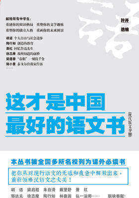 这才是中国最好的语文书·现代散文分册