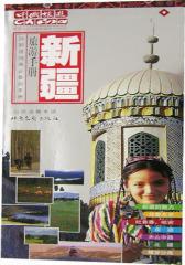 旅游手册:新疆(试读本)