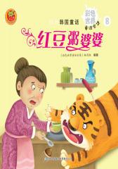 白色韩国童话:红豆粥婆婆(仅适用PC阅读)