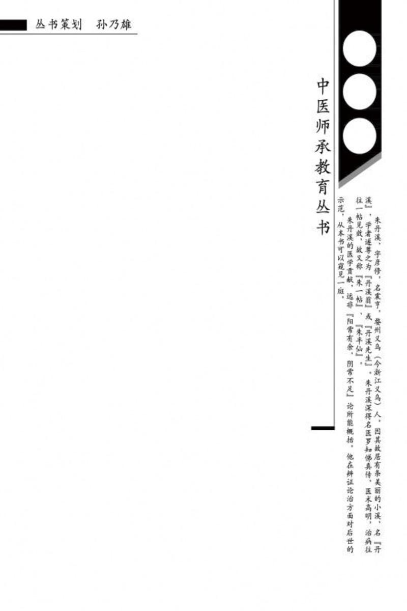 朱丹溪医案评析
