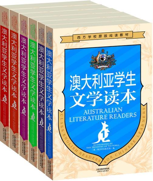澳大利亚学生文学读本(套装1-6册)