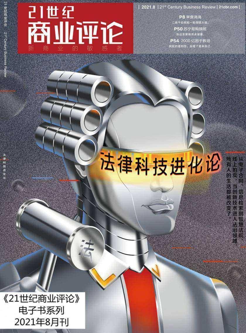 法律科技进化论(《21世纪商业评论》2021年第8期)(《21世纪商业评论》)