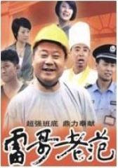 雷哥老范(影视)
