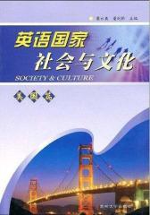 英语国家社会与文化(美国篇)(仅适用PC阅读)