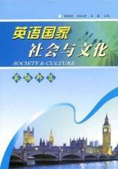 英语国家社会与文化(英联邦篇)(仅适用PC阅读)