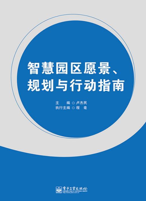 智慧园区愿景、规划与行动指南