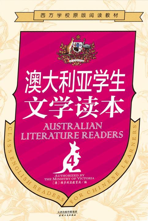 澳大利亚学生文学读本(第4册)