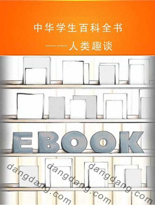 中华学生百科全书——人类趣谈