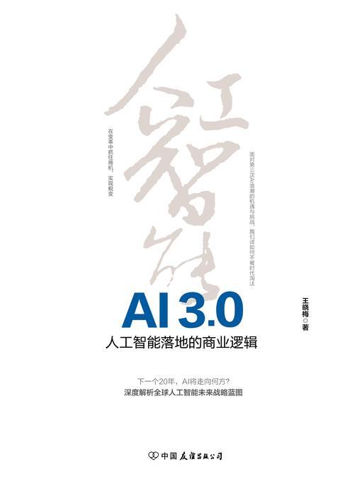 AI3.0:人工智能落地的商业逻辑