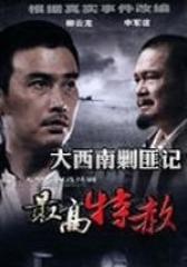 大西南剿匪记(影视)