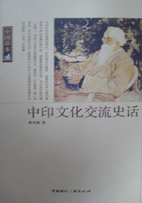 中印文化交流史话